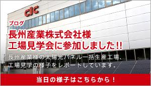 長州産業株式会社様工場見学会に参加しました!!